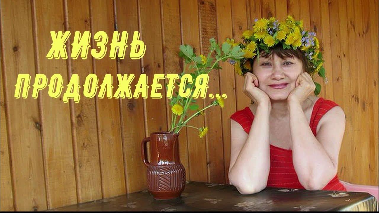 """Анонс канала """"Галина / Жизнь продолжается"""""""