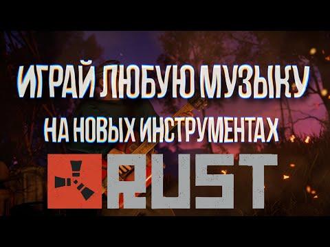 Как играть ЛЮБУЮ музыку на новых инструментах в Rust без скриптов? Ответ тут!