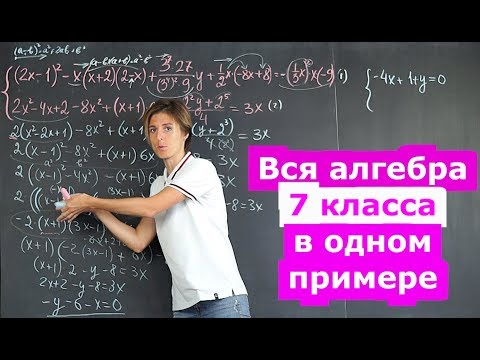Математика| Алгебра 7 класс в одной задаче