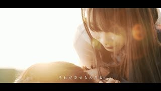 ミオヤマザキ 『最愛』(Official Music Video)