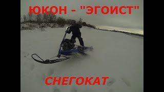 "Снегокат - ЮКОН ""Эгоист"""