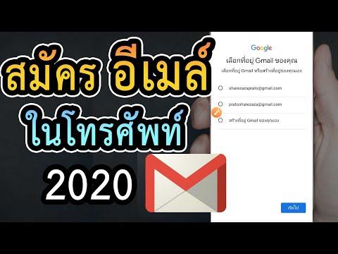 วิธีสมัครอีเมล์ Gmail ในโทรศัพท์ 2021 สร้างอีเมลใหม่