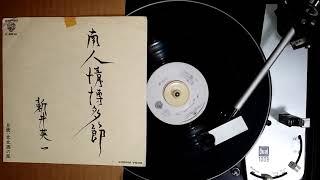 Download 新井英一 , 南人情博多blues , WARNER-PIONEER K-28W(K-28W1) , 1980