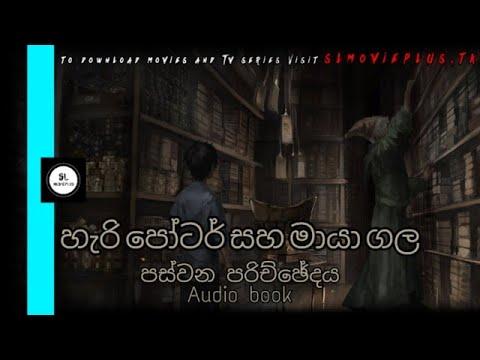 Harry potter 4 sinhala subtitle