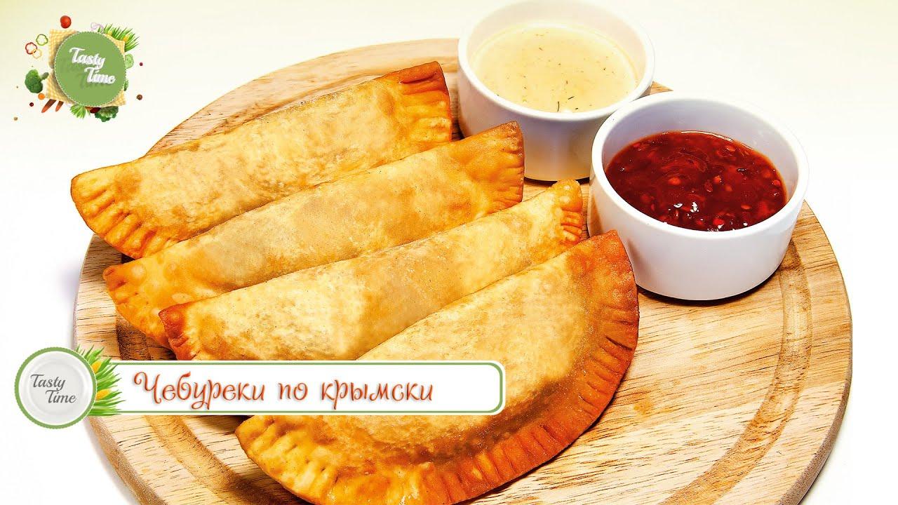 Рецепт теста крымских татар для чебуреков