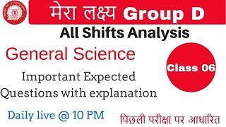 Class 06 || # RRB Group D | मेरा लक्ष्य Group D | GS All Shifts | by Vivek  Sir | Expected Ques.