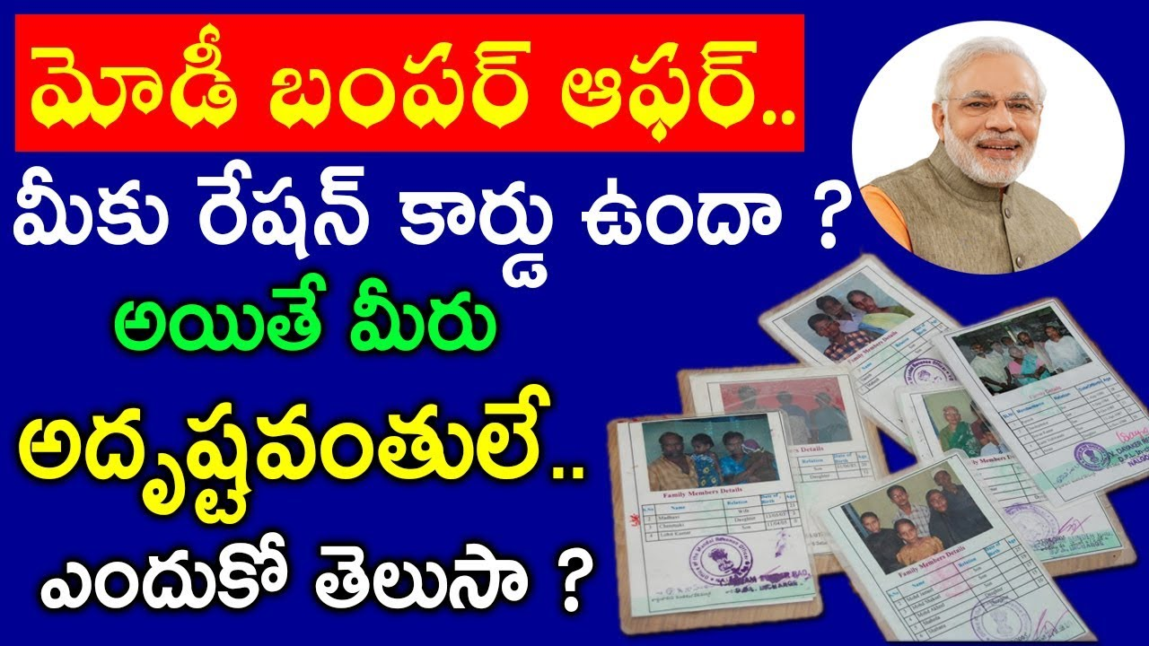 Ration Card Latest Updates 2018 | Latest Government Rules 2018 | Latest Tech Updates 2018