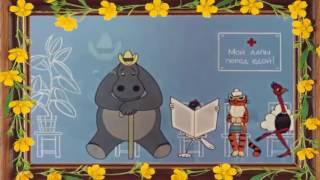 Сказка про бегемота, который боялся прививок.
