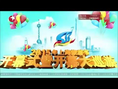 (TV Version) Opening Ceremony and Grand Parade of 2015 Shanghai Tourism Festival