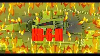 Советский монстр КВ-6-М ◾ Мультики Про Танки
