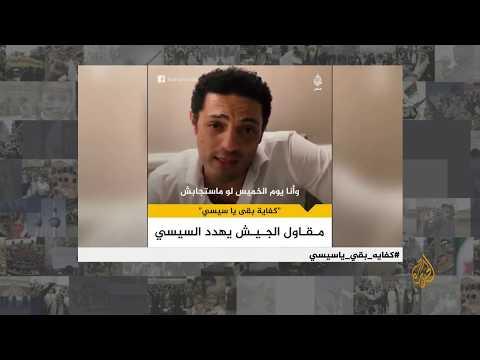 ????#كفاية_بقى_ياسيسي.. تفاعل غير مسبوق في الفضاء الرقمي المصري تخطى المليون تغريدة في 24 ساعة  - 10:54-2019 / 9 / 18