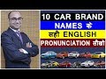 How to pronounce Brands correctly? Correct Pronunciation of 10 Car Brand Names | English in Hindi