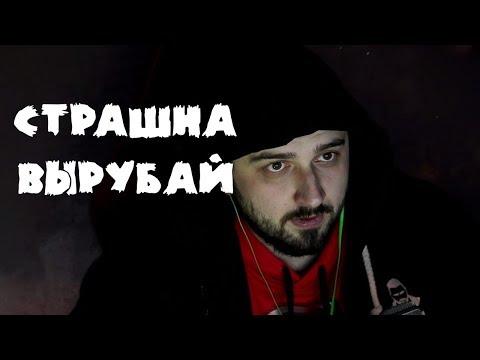HARD PLAY РАССКАЗЫВАЕТ СТРАШИЛКУ