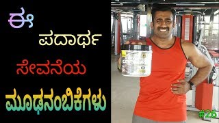 CREATINE AND KIDNEY DAMAGE ||  ಇಗ್ನಿಸ್ ಫಿಟ್ನೆಸ್  ||  by National bodybuilding Champion