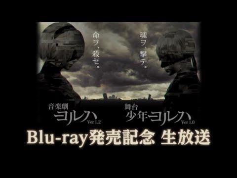 【コメント付き】「音楽劇ヨルハVer1.2」「舞台 少年ヨルハVer1.0」Blu-ray発売記念 生放送