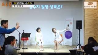 [한국중앙교육센터 화요톡:  셀프명상가 정수지 원장편]