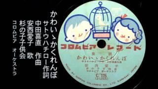 サトウハチロー 作詞、中田喜直 作曲。歌:安西愛子・杉の子子供会、コ...