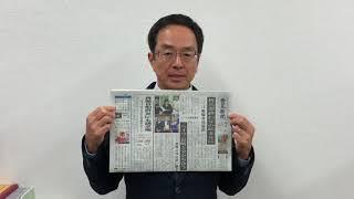 福岡県議会議員 原中まさし 動画メッセージ 2017年12月12日