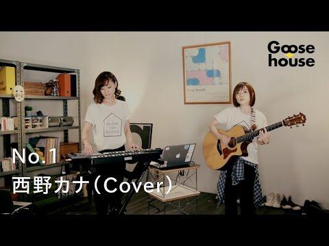 No.1/西野カナ(Cover)