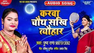 Pushpa Rana ने गाया करवा चौथ का स्पेशल गीत I करवा चौथ सखी त्यौहार #Bhojpuri_2020_Song I Karwa Chauth