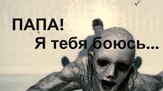 ПАПА, Я ТЕБЯ БОЮСЬ! / Шкатулка проклятия