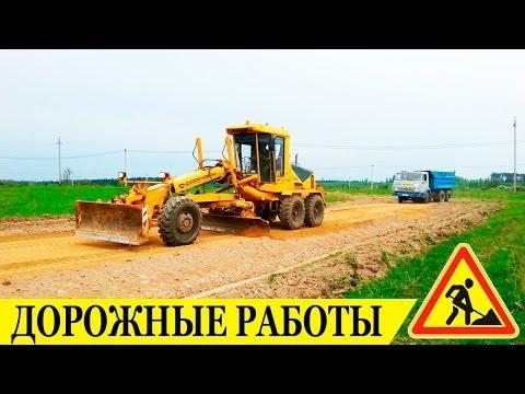 Строительство временных и подъездных дорог (д. Федотово) Подготовка основания временных дорог.