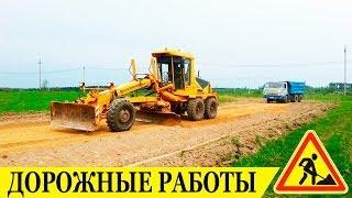 Строительство временных и подъездных дорог (д. Федотово) Подготовка основания временных дорог.(, 2014-06-20T11:17:59.000Z)