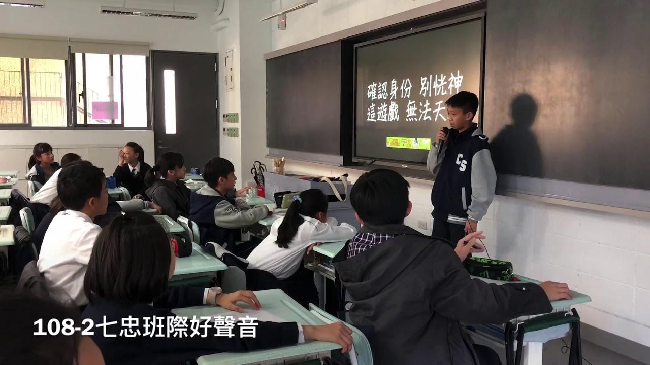 108-2靜心高中(國中部)「藝術人文」-七忠好聲音 第一彈 - YouTube