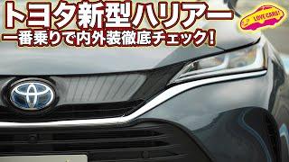 トヨタ新型ハリアー(プロトタイプ)を一番乗りで内装外装、徹底的にチェック!/TOYOTA HARRIER WalkAround