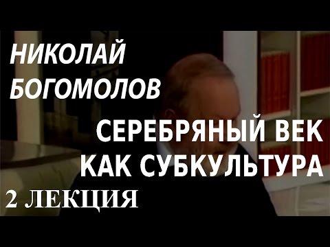 ACADEMIA. Николай Богомолов. Серебряный век как субкультура. 2 лекция. Канал Культура