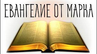 Евангелие от Марка, часть 18. Об учениках и соблазнах