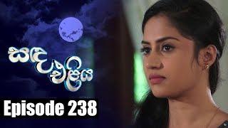 Sanda Eliya - සඳ එළිය Episode 238| 26-  02 - 2019 | Siyatha TV Thumbnail