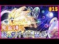 【鬼畜縛り】超・ポケモンセンター禁止マラソン~ウルトラアローラ編~#15【USUM】