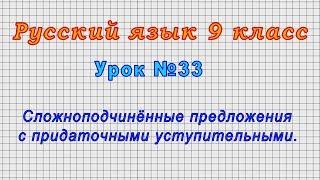 Русский язык 9 класс (Урок№33 - Сложноподчинённые предложения с придаточными уступительными.)