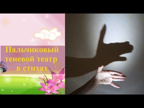 Теневой театр пальчиковый в стихах для детей и взрослых