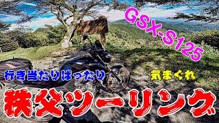 埼玉県の秩父エリアに久々にGSX-S125でツーリングに行って来ました! 今...