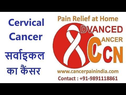 सर्वाइकल कैंसर के दर्द का अचूक इलाज | Cervix cancer treatment | Ca cervix