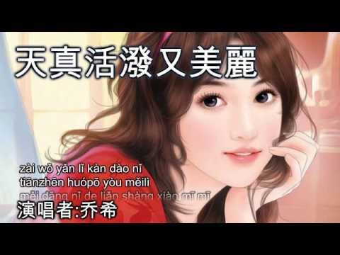 天真活潑又美麗 Tian Zhen Huo Po You Mei Li [乔希]