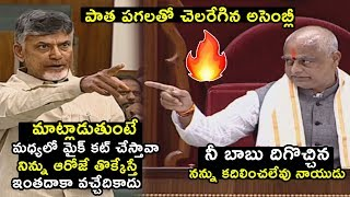 DIALOGUE WAR: Chandrababu Naidu VS Assembly Speaker | AP Assembly Sessions | YSRCP | TDP | News Qube