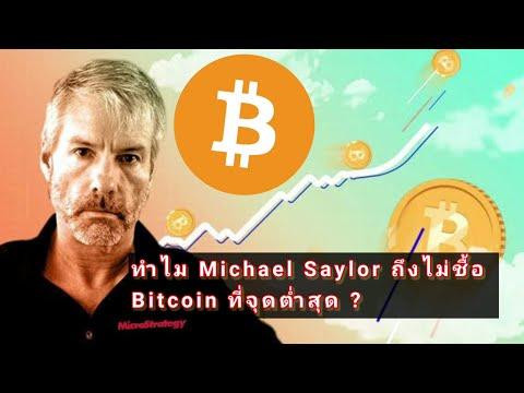 ทำไม Michael Saylor ถึงไม่ชื้อ Bitcoin ที่จุดต่ำสุด ?