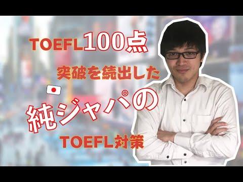 100点突破続出!純ジャパのためのTOEFL勉強法