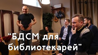 Клуб ораторов - БДСМ для библиотекарей (27.01.19)