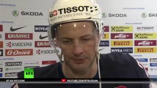 Капитан сборной США по хоккею: Россия очень ловко нас обыграла