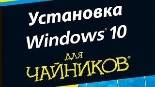 переустановка Windows - четко и пошагово!