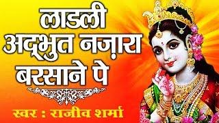 Video Ladli Adbhud Nazara Tere  Barsane Main Hai % Radha Superhit Bhajan % Rajeev Sharma #Ambey Bhakti download MP3, 3GP, MP4, WEBM, AVI, FLV Oktober 2019