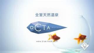 BLUE HOTEL OCTA CM