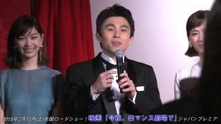 中尾明慶が映画『今夜、ロマンス劇場で』で、坂口健太郎さん演じる牧野...