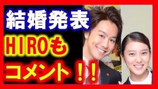 祝!!EXILE TAKAHIRO&武井咲結婚!!同リーダーHIROからのコメントもあり!...