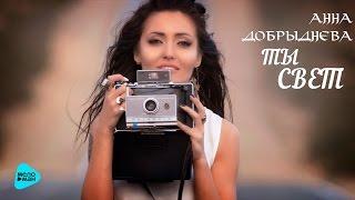 Анна Добрыднева - Ты Свет