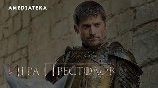 Игра Престолов | Воспоминания актеров | Николай Костер-Вальдау